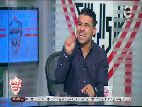 الزمالك اليوم | لقاء الغندور مع طارق مصطفى والشيشيني وتحليل مباراة الزمالك والجونة وأزمة الجبلاية