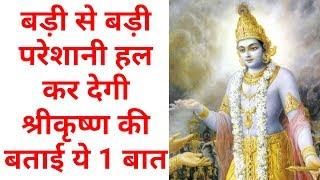 बड़ी से बड़ी परेशानी चुटकियों  में हल कर देगी श्रीकृष्ण की बताई ये 1 बात। Lesson of lord krishna