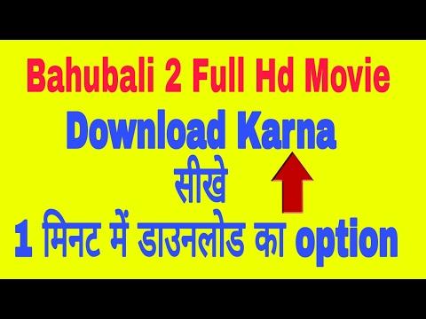 Bahubali part 2 movie kaise download karte...