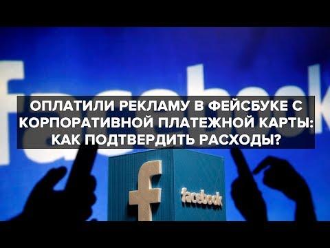 Оплатили рекламу в Фейсбуке с корпоративной платежной карты: как подтвердить расходы?