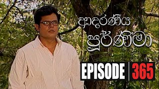 Adaraniya Poornima | Episode 365 17th November 2020 Thumbnail