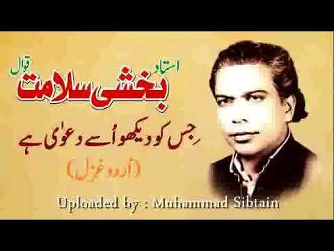 Jisko Dekho Usay Daawa hy [ Urdu Ghazal by Ustaad Bakhshi Salamat Qawwal ]