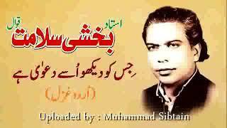 Download lagu Jisko Dekho Usay Daawa hy [ Urdu Ghazal by Ustaad Bakhshi Salamat Qawwal ]