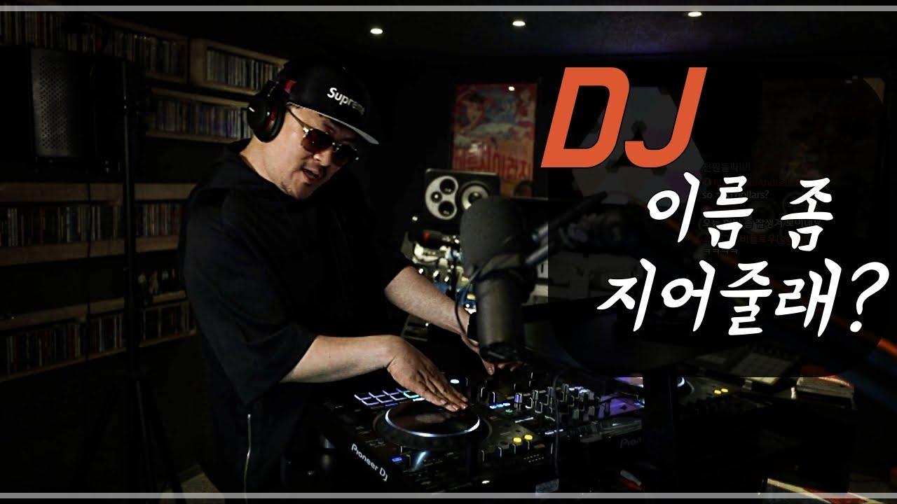 [데프콘] 얘들아! 나 디제이(DJ) 이름 좀 지어줄래? 내가 트는 음악도 좀 들어봐!!