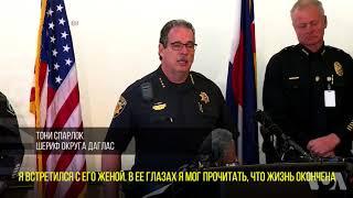 Перестрелка в Колорадо: убит полицейский