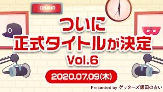 【個人鑑定ラジオ vol.6~short ver.~】ついに正式タイトルが決定します!!