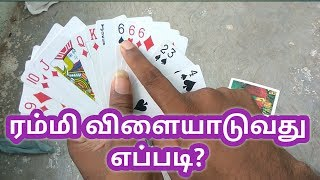 how to play rummy in tamil for beginners |How to rummy paly in Tamil|[Youtube vino] ரம்மி விளையாட்டு