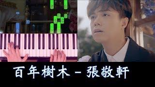 「鋼琴教學」百年樹木-張敬軒 Piano Cover《免費琴譜》