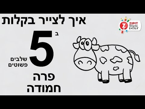איך לצייר פרה, איך מציירים פרה למתחילים ולילדים שלב אחר שלב