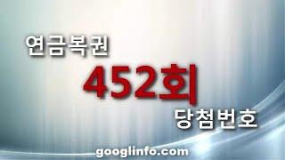 연금복권 452회 당첨번호 추첨 방송 동영상