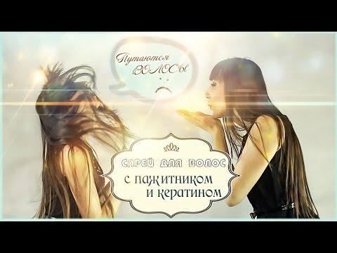 DIY: СПРЕЙ для ВОЛОС с Пажитником и Кератином