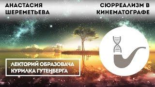 Анастасия Шереметьева - Cюрреализм в кинематографе