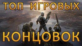 Топ интересных концовок в играх(, 2012-09-03T07:56:29.000Z)