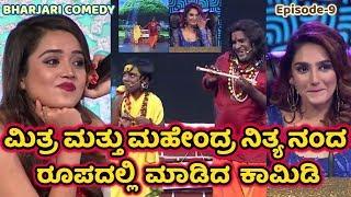 ಮಿತ್ರ & ಮಹೇಂದ್ರ ಕಾಮಿಡಿ | Mitra and Mahendra Nitya Nanda Best Comedy In Bharjari Comedy | Episode 9 |