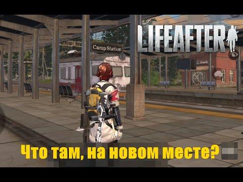 LifeAfter EN - Как там на новом месте?