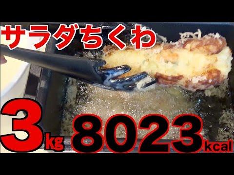 Kinoshita Yuka [OoGui Eater] 3 Kg of Chikuwa Salad
