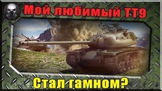 Мой любимый ТТ9 стал гамном?  ~World of Tanks~