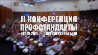 Обзор Итогов II Конференции Профстандарты