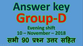 Download Video Haryana Group-D Evening shift Answer key 10 November 2018 | सभी 90 प्रश्न उत्तर सहित |Study Zone| MP3 3GP MP4