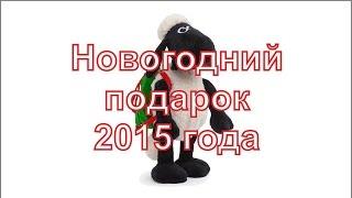 Мягкий новогодний подарок 2015 - Мягкая игрушка