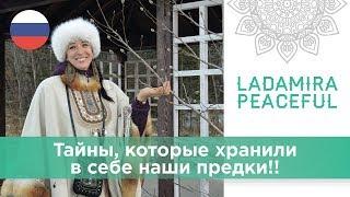 Древние славянские традиции, целительная сила. Вводный урок – Ладамира