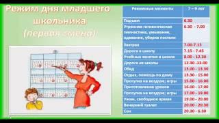 Видео Беседа 27 мин 12 сек    Режим дня