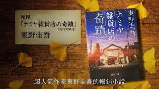 10.13【解憂雜貨店】幕後花絮 東野圭吾篇