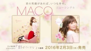 MACO ニューシングル「恋心」 2016年2月3日(水)発売決定! テレビ東京...