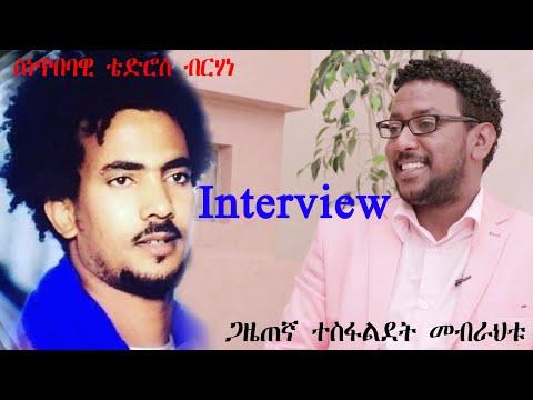 New Eritrean interview  Artist Tedros Berhane 2020  ቴድሮስ ብርሃነ interviewed by Tesfaldet mebrahtu