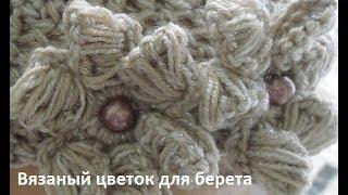 Красивый вязаный цветок для берета ,вязание крючком ,Crochet flower(узор №197)