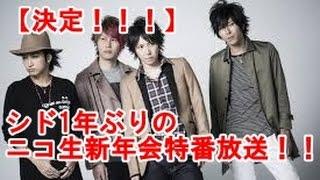 ニコニコ生放送特番 『シドのお家へようこそ! ~新年会スペシャル~』が...