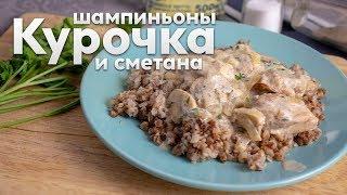 Курица с грибами в сметане на сковороде | Филе бедра с шампиньонами и сметаной