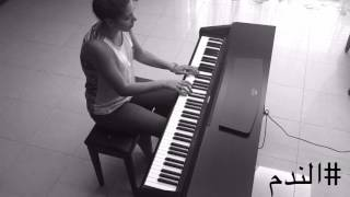أغنية مسلسل الندم #قلبي_علينا (Piano cover) by me #الندم #رمضان_٢٠١٦ #إياد_الريماوي