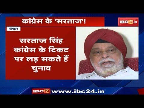 MP Eection 2018: Sartaj Singh कांग्रेस की टिकट पर लड़ सकते है चुनाव