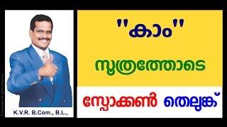 Spoken Telugu | Learn Telugu through Malayalam | Lesson 12 | Free Online Classes | By KVR
