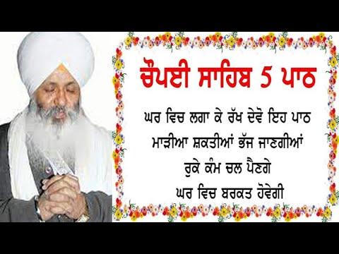5-Path-Chaupai-Sahib-Ji-Bhai-Guriqbal-Singh-Ji-Bibi-Kaulan-Ji-Baani-Ne