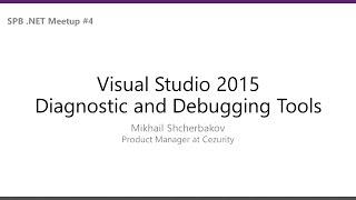михаил Щербаков  Новые возможности диагностики и отладки в Visual Studio 2015