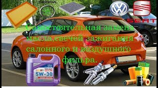 seat/Skoda/VW/ Замена Масла, Свечей зажигания, Воздушного и Салонного фильтра