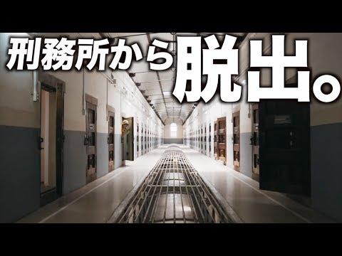 刑務所から脱出します。