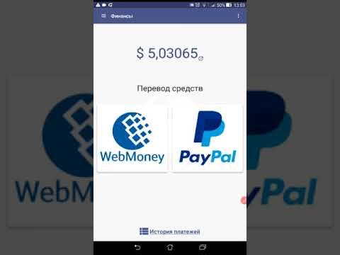 Как вывести деньги с Глобус на WebMoney (Часть 1)