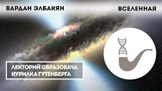 Вардан Элбакян - Что такое Вселенная?