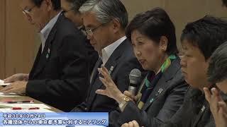 各種団体からの東京都予算に対するヒアリング【平成30年10月24日】