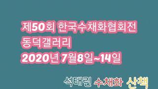 50회한국수채화협회전