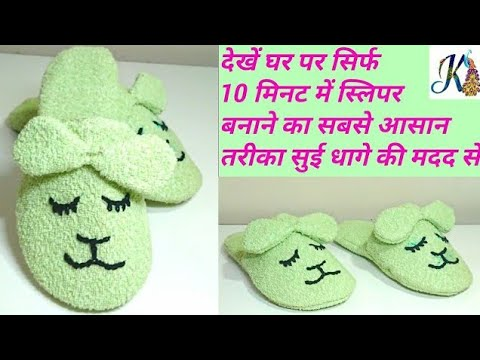 DIY How To Make Home Slippers With Waste Clothes | best out of waste | diy slippers at home