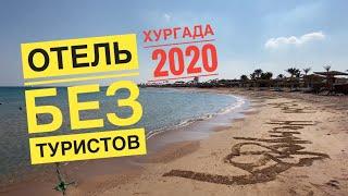 ШОК отель без туристов Golden 5 Emerald 5 Египет Хургада 2020