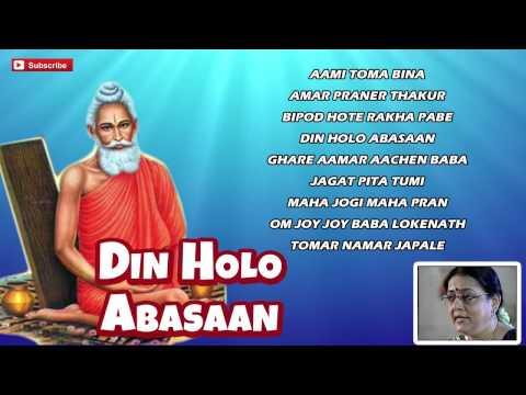 Lokenath Baba Bhajans | Bengali Songs | Jukebox | Din Holo Abasaan | Radha Bandopadhyay | Gold Disc