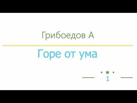 Горе от ума, Александр Грибоедов радиоспектакль слушать