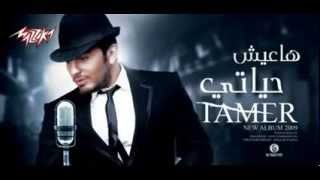 تامر حسني بينك و بيني (الحان محمد رحيم ) comopsed by mohamed rahim