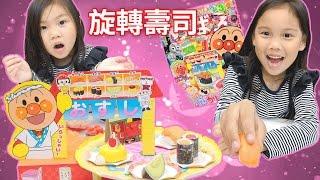 雜誌附贈麵包超人旋轉壽司玩具介紹