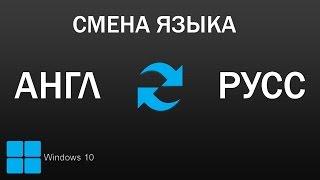 Змінити мову в Windows 10 з Англійської на Російську